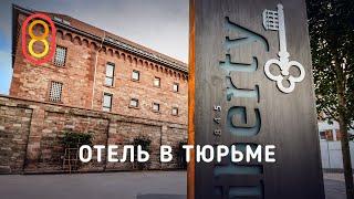 Смотрим отель в ТЮРЬМЕ 12000 рублей за ночь