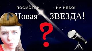 ЧТО ЭТО? НОВАЯ ЗВЕЗДА НА НЕБЕ! | Masha Mif