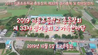 2019 이룡초등학교 총동창회 제 33차 정기총회 및 …