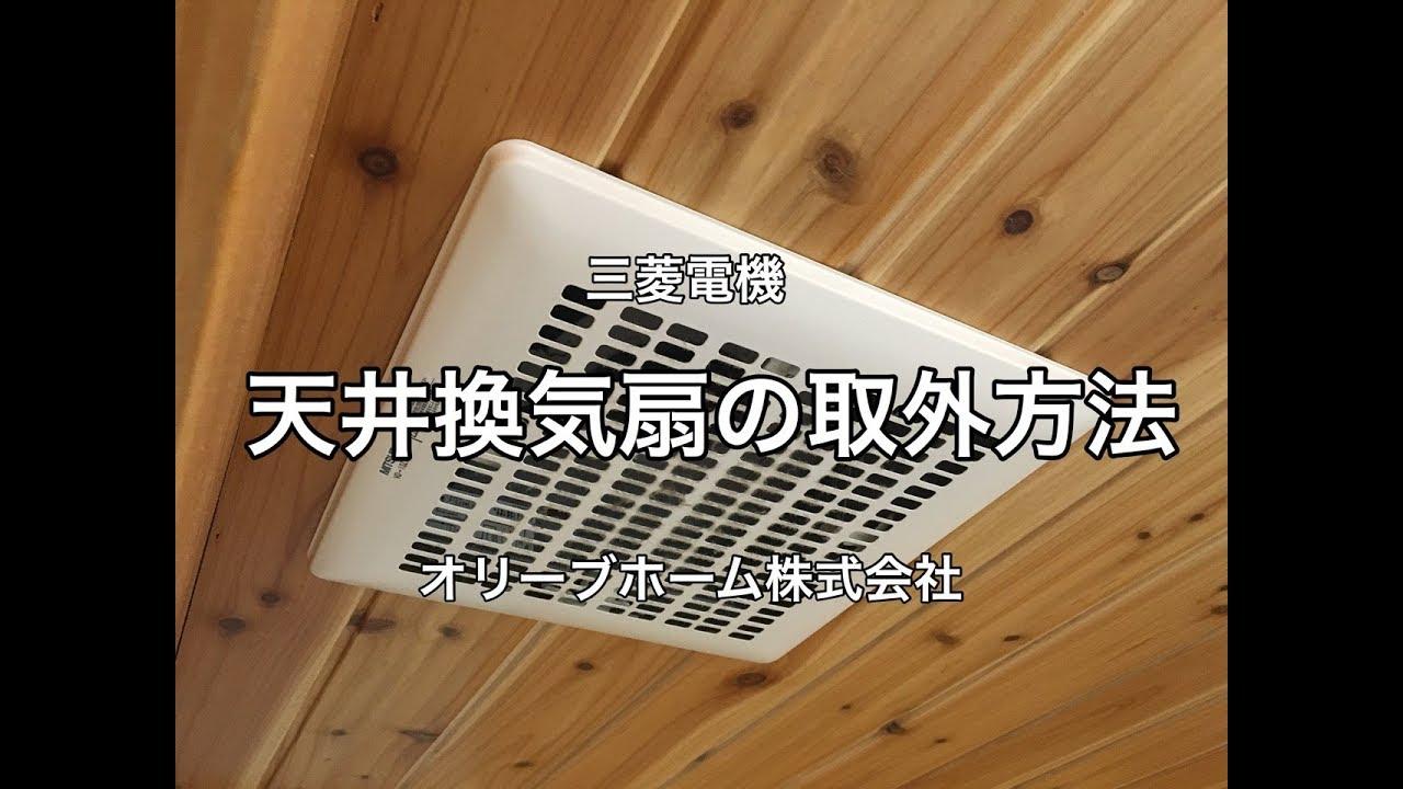 用方法_三菱電機天井換気扇グリルの取り外し方(お手入れ方法
