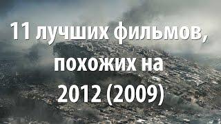 11 лучших фильмов, похожих на 2012 (2009)