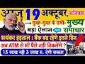 Today Breaking News - आज 4 फरवरी 2019 के मुख्य समाचार! बैंक खाता बड़ी खबरें PM Modi SBI news today