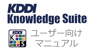 【KDDI Knowledge Suite】ユーザー向けマニュアル