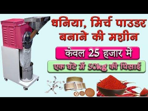 Flour Mill Machine Manufacturers || आटा चक्की मशीन  के विक्रेता
