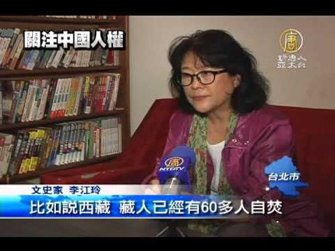 【中國真相最新新聞】文史家李江玲專訪:中美合作怎能迴避人權