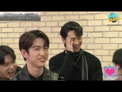 GOT7 Abema TV ep2 Jinyoung and Yugyeom's Investigation  مترجم