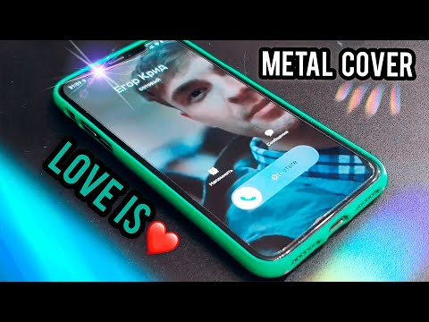 ЕГОР КРИД Love is (FAT metal cover)