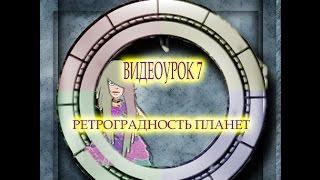 ВИДЕОУРОК 7. РЕТРОГРАДНОСТЬ ПЛАНЕТ