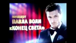 ТНТ-Концерт Павла Воли.mp4