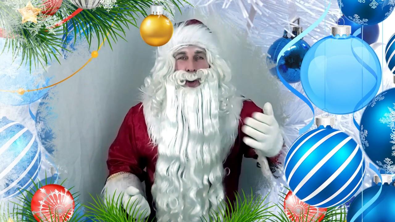 Поздравления вани с новым годом дед мороз