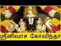 Govinda Namalu In Tamil || Srinivasa Govinda Sri Venkatesa | Best Tamil Devotional Songs