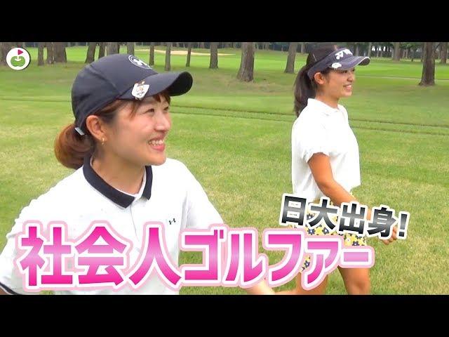 今度の美人ゴルフ女子は「実力派」です!【さほさんとゴルフ】
