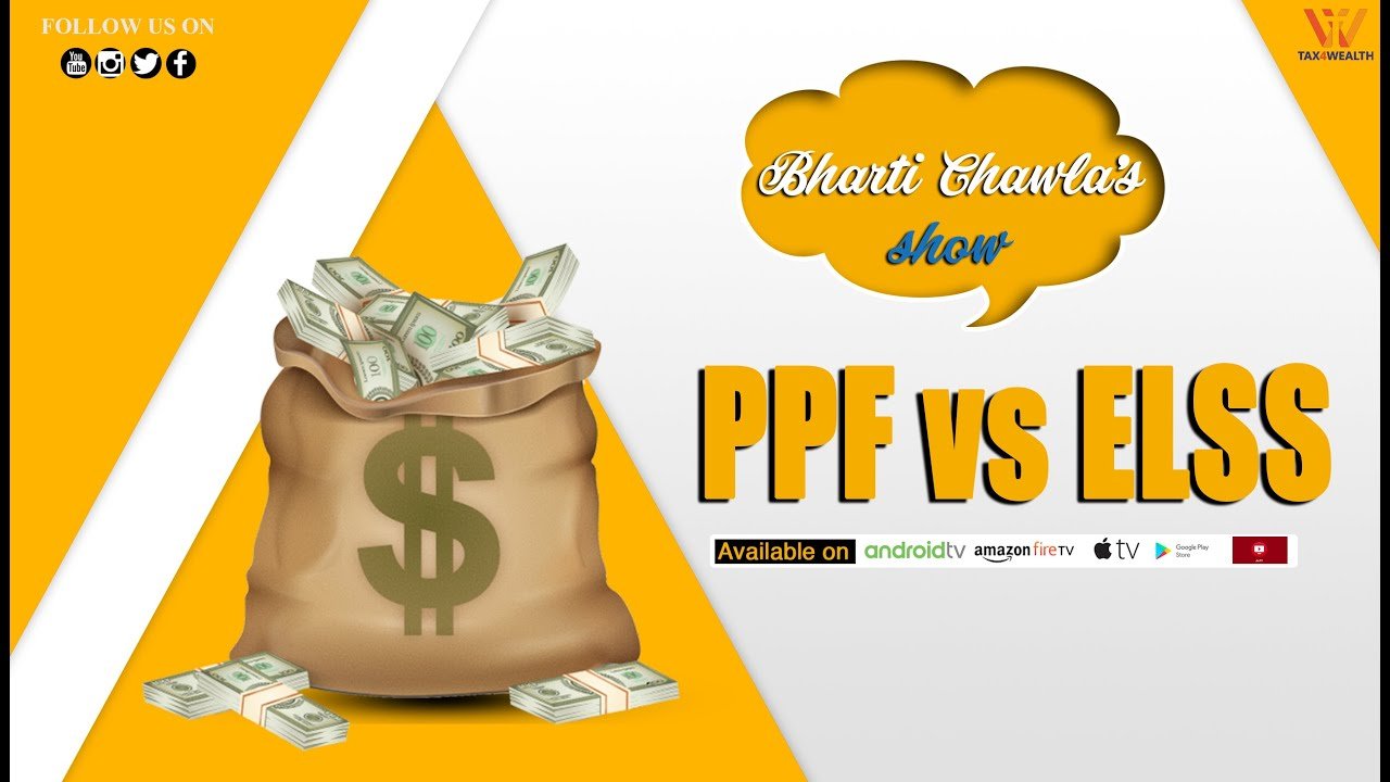 PPF Vs ELSS: Best investment between the two tax saving products PPF Vs ELSS
