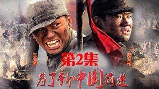 《为了新中国前进》第2集 (王宝强/刘天佐)【高清】欢迎订阅China Zone