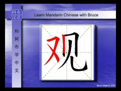 "How to Write Chinese Character - ""观""[guan]?"
