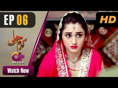 Karam Jali - Episode 6 - Aplus Dramas