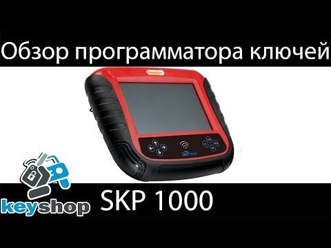 Обзор программатора авто ключей skp 1000 key programmer