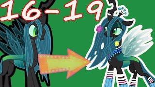 Сборка! Как Кризалис стала доброй! My little pony история в картинках 16-19 серия