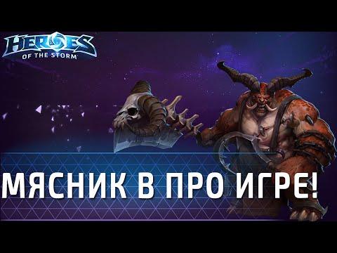 видео: Мясник в про игре! heroes of the storm