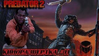 КиноРазвертка #11 ХИЩНИК 2 / PREDATOR 2 (1990) История создания. Обзор спецэффектов. Актеры. Трейлер