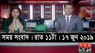 সময় সংবাদ   রাত ১১টা   ১৭ জুন ২০১৯   Somoy tv bulletin 11pm   Latest Bangladesh News