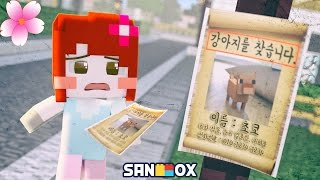 강아지 초코가 사라졌어요..! 도살장에 갇힌 초코ㅜ_ㅜ[엄마가되다#48 : 마인크래프트]Minecraft - [플레르TV]