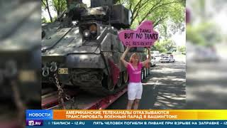 Американские телеканалы отказались показывать военный парад в День независимости