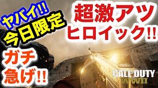 【COD:WW2実況】ガチ急げ‼   今日限定,ヒロイック,ウィルコⅡ,キター!!...
