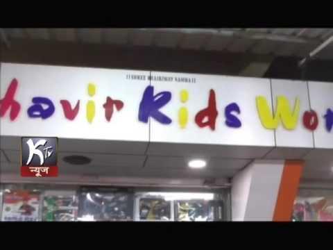 Mahavir kids world ratnagiri
