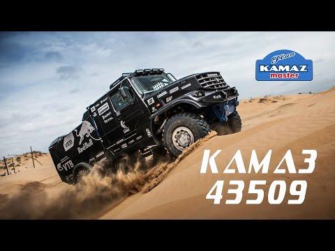 КАМАЗ - 43509.  Дебют на ралли-рейде  Золото Кагана 2016 (КАМАЗ-мастер)