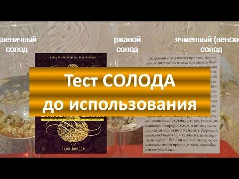 Тест СОЛОДА на качество изготовления|винокурение|самогоноварение|азбука винокура