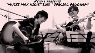 7/28(土)『MULTI MAX NIGHT!Keisuke Murakami Live2018』 会場:新宿SAM...