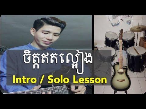 ចិត្តឥតល្អៀង - Intro / Solo Guitar lessons - Jet et la eang / Guitar chords