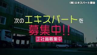 富山市  エキスパート商会  正社員募集【公式】