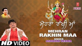 Mehran Rakhin Maa I Punjabi Devi Bhajan I ASHWANI VERMA I New Latest Full HD Song