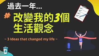 過去一年改變我的3個人生觀念