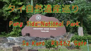タイ自然遺産・Pang Sida National Park R3462 Sa Kaeo Gate