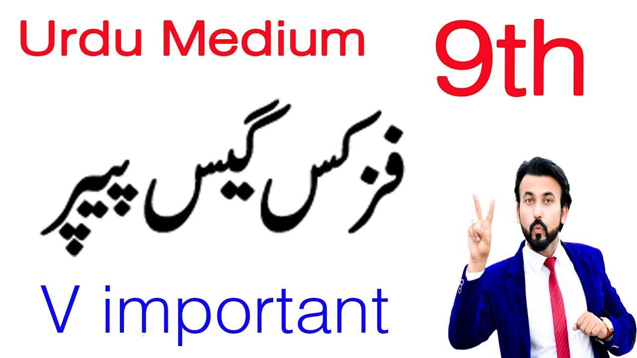 9th Class Physics Guess paper 2019 || Physics 9 Class important question  for Paper 2019- Urdu medium