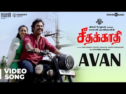 Seethakaathi | Avan Video Song | Vijay Sethupathi | Balaji Tharaneetharan | Govind Vasantha