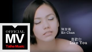 Kit Chan: Loving You 陳潔儀 喜歡你