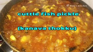 kanava thokku | cuttle fish pickle |squid pickle |koonthal pickle |keto recipes