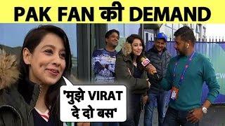 famous-pakistani-फ-न-ह-team-india-क-स-थ-ल-क-न-कर-ड-ल-एक-अनच-ह-virat-demand-cwc19-vikrant-gupta
