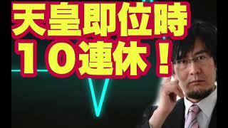 三橋貴明  2019年天皇陛下即位時10連休へ!祝日が増える?