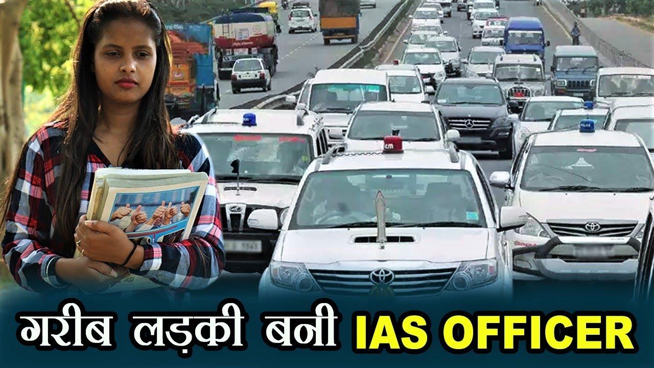 गरीब लड़की बनी IAS Officer || Waqt Sabka Badalta Hai || गरीब vs अमीर || Kismat