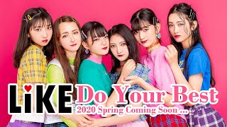 6人組ガールズグループLiKE。 2020年春にリリース予定! 「Do Your Best」ShowcaceLive映像を先行公開! About LiKE Official HP:http://like-like.tokyo ...