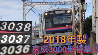 【京成3000形(13次車)特集】2018年度製 3036編成〜3038編成
