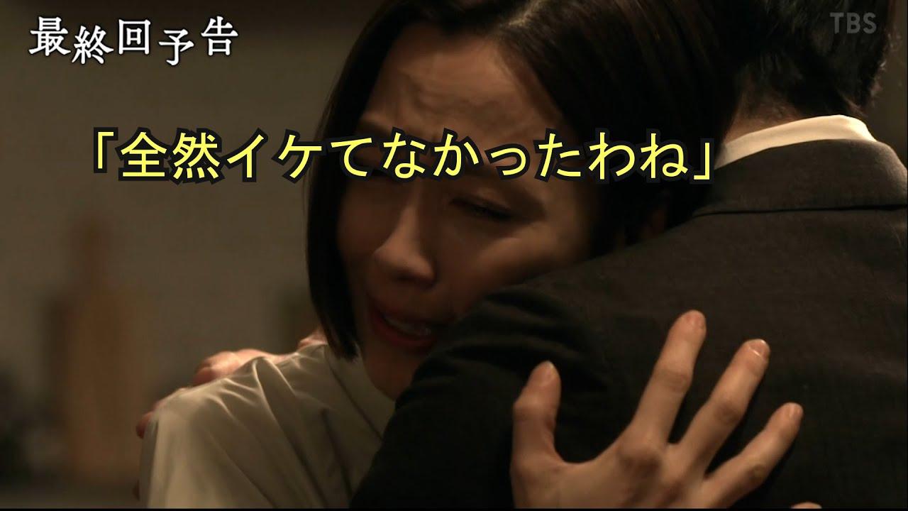 【恋する母たち最終回】予告動画と公式サイトあらすじまとめ【妄想気味】