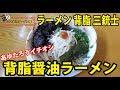 【mk-2のにいがたラーメン部】NGT48 中村歩加イチオシ!『背脂 三銃士』で背脂醤油ラ…