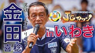 第3回JCカップ【金田喜稔】福島予選 in いわきFCフィールド