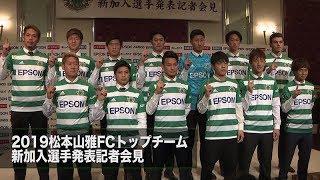 2019年1月12日に開催された「2019松本山雅FCトップチーム新加入選手発表...